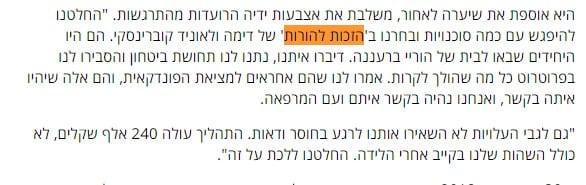 כתבה על הזכות להורות בעיתון ישראל היום